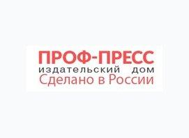 Издательский Дом «Проф-Пресс»